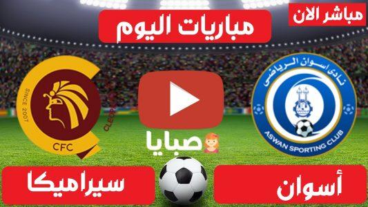 نتيجة مباراة اسوان وسيراميكا اليوم 2-2-2021 الدوري المصري