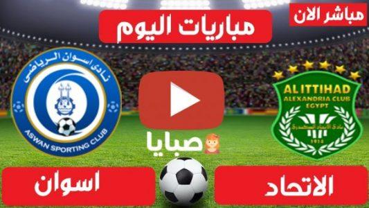 نتيجة مباراة الاتحاد واسوان اليوم 21-2-2021 الدوري المصري