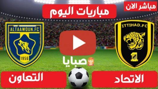 نتيجة مباراة الاتحاد والتعاون اليوم 18-2-2021 الدوري السعودي