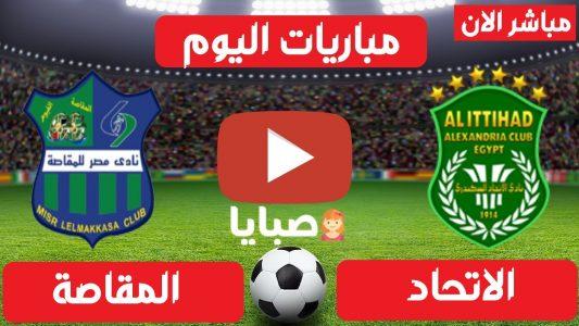 نتيجة مباراة الاتحاد والمقاصة اليوم 3-2-2021 الدوري المصري