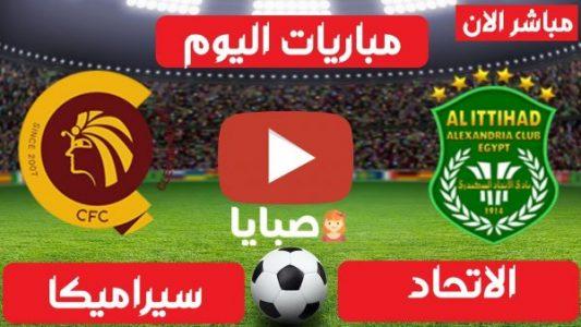 نتيجة مباراة الاتحاد وسيراميكا اليوم 17-2-2021 الدوري المصري
