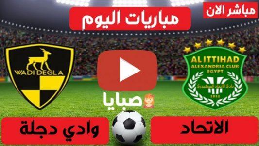 نتيجة مباراة الاتحاد ووادي دجلة اليوم 25-2-2021 الدوري المصري