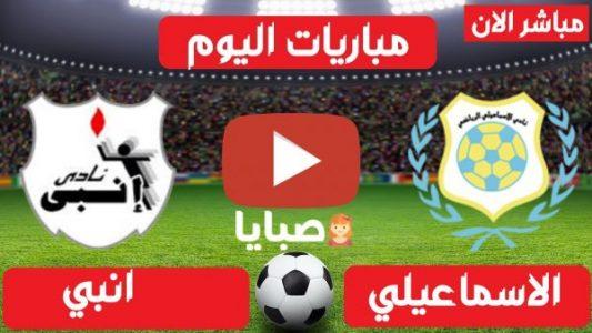 نتيجة مباراة الاسماعيلي وانبي اليوم 21-2-2021 الدوري المصري