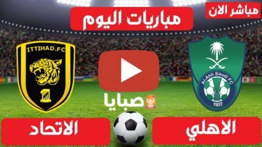 نتيجة مباراة الاهلي والاتحاد اليوم 11-2-2021 الدوري السعودي