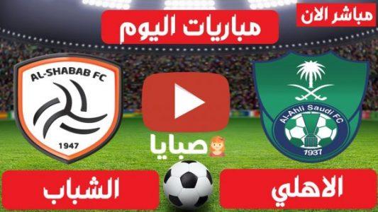 نتيجة مباراة الاهلي والشباب اليوم 22-2-2021 قمة الدوري السعودي