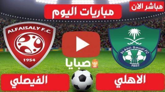 نتيجة مباراة الاهلي والفيصلي الان 27-2-2021 الدوري السعودي جولة 21