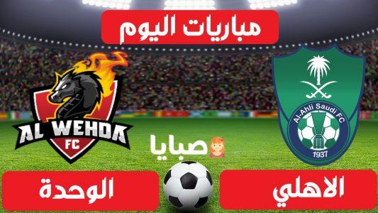 نتيجة مباراة الاهلى والوحدة اليوم 5-2-2021 الدوري السعودي