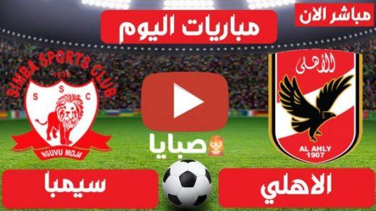 نتبجة مباراة الاهلي وسيمبا اليوم 23-2-2021 دوري ابطال افريقيا