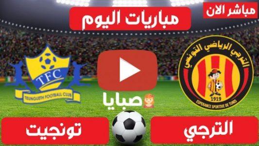 نتيجة مباراة الترجي وتونجيت اليوم 13-2-202 دوري ابطال افريقيا
