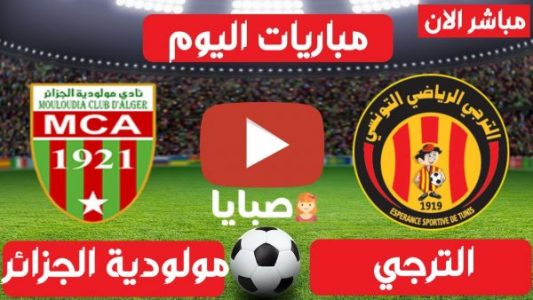 الترجي ومولودية الجزائر بث مباشر