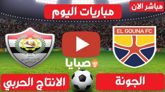 نتيجة مباراة الجونة والانتاج الحربي اليوم 2-2-2021 الدوري المصري