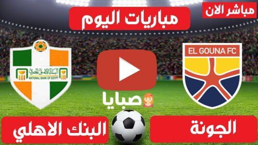 نتيجة مباراة الجونة والبنك الاهلي اليوم 6-2-2021 الدوري المصري