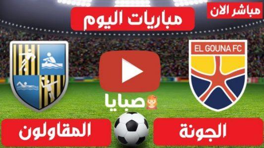 تأجيل مباراة الجونة والمقاولون العرب اليوم 10-2-2021 الدوري المصري