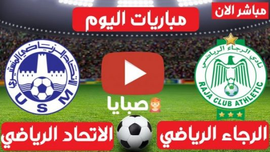 نتيجة مباراة الاتحاد المنستيري والرجاء الرياضي اليوم 21-2-2021 كأس الكونفدرالية الأفريقية