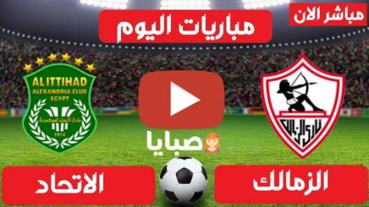 نتيجة مباراة الزمالك والاتحاد السكندري اليوم 7-2-2021 الدوري المصري
