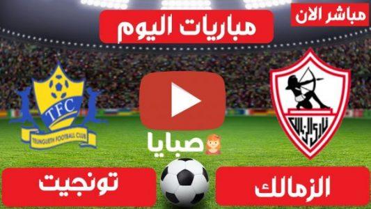 نتيجة مباراة الزمالك وتونجيث السنغالي الان دوري ابطال افريقيا 23-2-2021