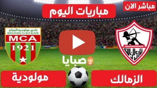 نتيجة مباراة الزمالك ومولودية الجزائر  اليوم 12-2-2021 دوري ابطال افريقيا
