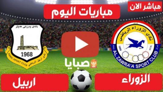 نتيجة مباراة الزوراء واربيل اليوم 13-2-2021 الدوري العراقي