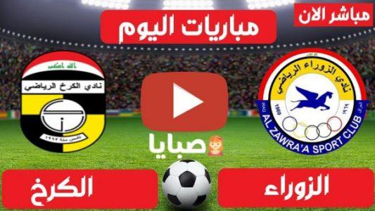 نتيجة مباراة الزوراء والكرخ اليوم 9-2-2021 الدوري العراقي