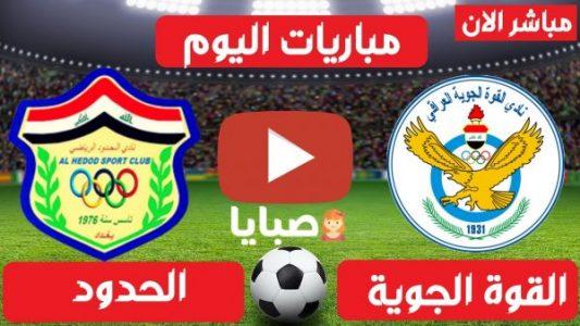 نتيجة مباراة القوة الجوية والحدود اليوم 13-2-2021 الدوري العراقي
