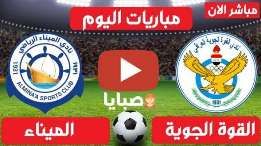 نتيجة مباراة القوة الجوية والميناء اليوم 8-2-2021 الدوري العراقي