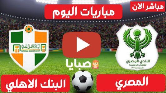 المصري والبنك الاهلي بث مباشر