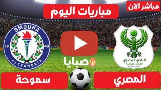 مباراة المصري وسموحة بث مباشر