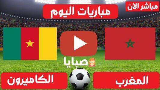 المغرب والكاميرون بث مباشر