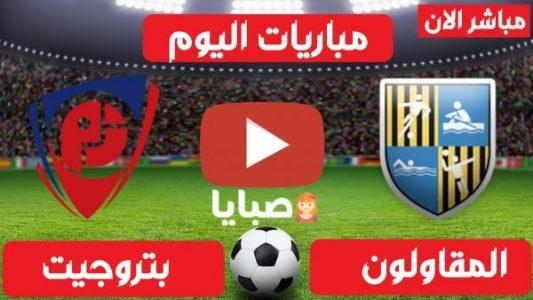 المقاولون العرب وبتروجيت بث مباشر