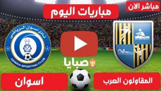 نتيجة مباراة المقاولون العرب وأسوان اليوم 17-2-2021 الدوري المصري