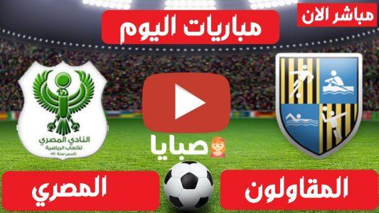 نتيجة مباراة المقاولون العرب والمصري اليوم 6-2-2021 الدوري المصري