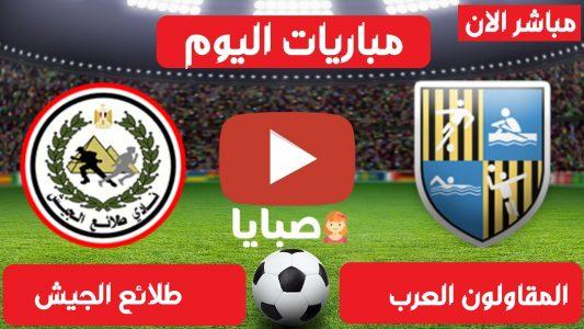 نتيجة مباراة المقاولون وطلائع الجيش اليوم 3-2-2021 الدوري المصري
