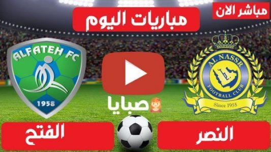 نتيجة مباراة النصر والفتح اليوم 9-2-2021 الدوري السعودي