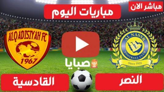 نتيجة مباراة النصر والقادسية اليوم 18-2-2021 الدوري السعودي