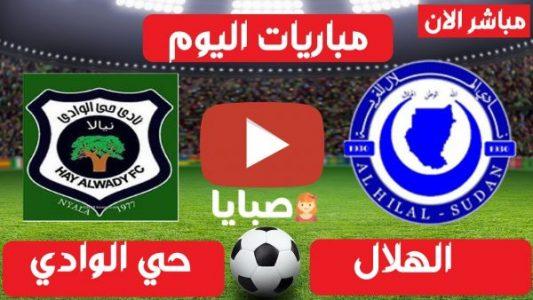 نتيجة مباراة الهلال و حى الوادى نيالا اليوم 27-2-2021 الدوري السوداني