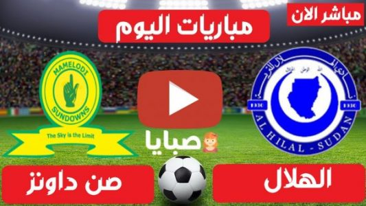نتيجة مباراة الهلال وصن داونز اليوم 13-2-2021 دوري ابطال افريقيا