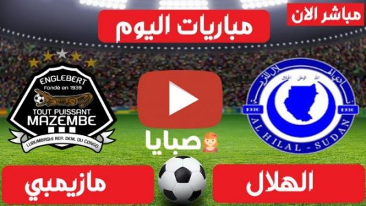 موعد مباراة الهلال السوداني ومازيمبي اليوم 24-2-2021 دوري ابطال افريقيا