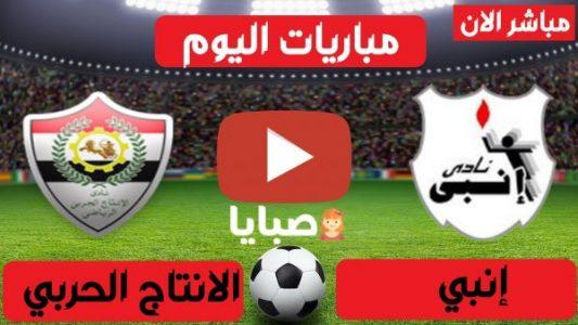 نتيجة مباراة انبي والانتاج الحربي اليوم 25-2-2021 الدوري المصري