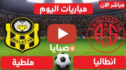 نتيجة مباراة انطاليا وملطية اليوم 15-2-2021 الدوري التركي