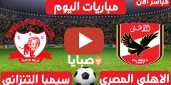 موعد مباراة الاهلي وسيمبا التنزاني اليوم 23-2-2021 دوري الأبطال