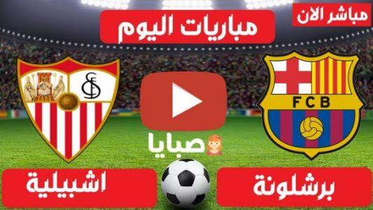 نتيجة مباراة برشلونة واشبيلية اليوم 10-2-2021 نصف نهائي كأس ملك اسبانيا