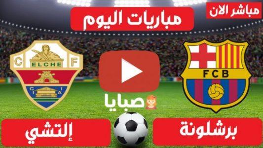 نتيجة مباراة برشلونة والتشي اليوم 24-2-2021 الدوري الإسباني