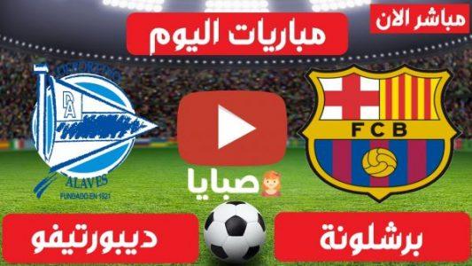 برشلونة و ديبورتيفو ألافيس بث مباشر