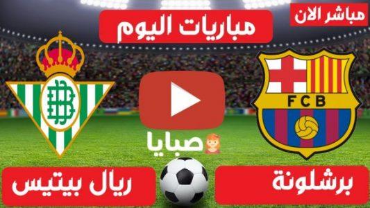 نتيجة مباراة برشلونة وريال بيتيس اليوم 07-02-2021 الدوري الاسباني