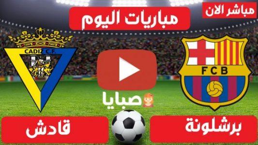 مباراة برشلونة وقادش بث مباشر