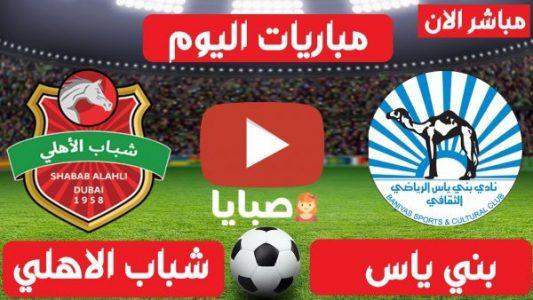 نتيجة مباراة بني ياس وشباب الاهلي اليوم 22-2-2021 نصف نهائي كأس رئيس الدولة