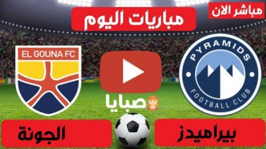 نتيجة مباراة بيراميدز والجونة اليوم 25-2-2021 الدوري المصري