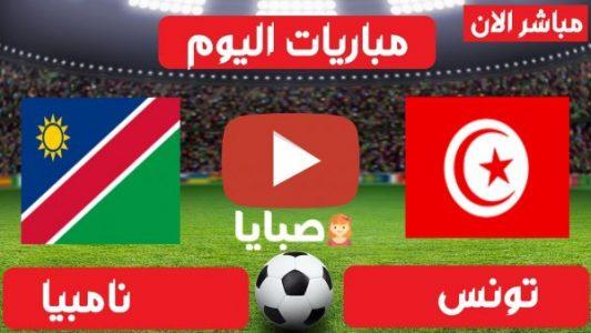 مباراة تونس وناميبيا بث مباشر
