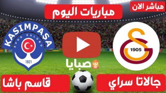 نتيجة مباراة جالاتا سراي وقاسم باشا اليوم 14-2-2021 الدوري التركي