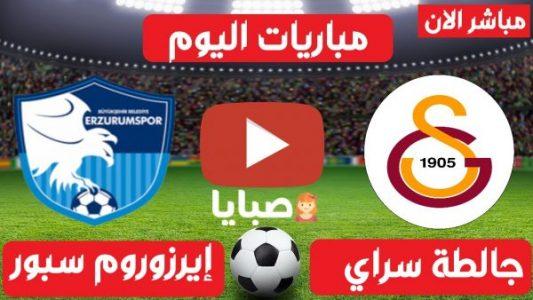 نتيجة مباراة جالطة سراي وارضروم سبور اليوم 27-2-2021 الدوري التركي